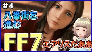 【FF7 リメイク】#4 エアリスだあああ!