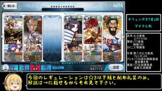 【FGO】デメテル戦低レア配布礼装縛りRTA
