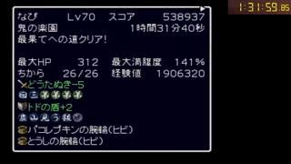 風来のシレン2【最果てへの道TA】1時間31