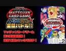 【特番】マッツァンカードゲーム第2弾最新情報!現物で遊んじゃうぞSP! 再録part2