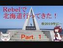 【ゆっくり+きりたん車載】Rebelで北海道行ってきた!【2019GW】