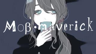モブ・マーベリック / Tokaya ft.鏡音リン