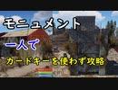【rust】ソロプレイヤー必見!カードキーをを使わずモニュメントを攻略する方法