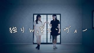 【ふぇありぃずぅ】独りんぼエンヴィー 踊ってみた【3周年!】