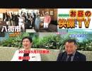 お昼の快傑TV第82回0503_2020