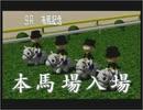 【ゆっくり実況】実況!G1ステイブルでハーレム厩舎を目指す!2 PART67