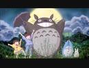 """【ニコカラ】""""となりのトトロ My Neighbor Totoro"""" Meja(メイヤ)version"""