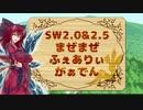 SW2.0&2.5まぜまぜ妖精郷2-2