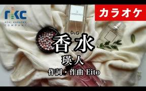 【ニコカラ】香水 / 瑛人(生演奏)【弾いてみた】