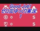 Good job! ゼロ災プレイゆっくり実況 1