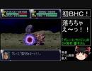 第4次スーパーロボット大戦(SFC)最短ターンクリア【ゆっくり実況】第42話