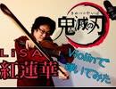 """【鬼滅の刃】Demon Slayer OP """"紅蓮華(Gurenge)""""バイオリンで弾いてみた【HIBIKI】"""