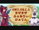 SW2.0&2.5まぜまぜ妖精郷2-4