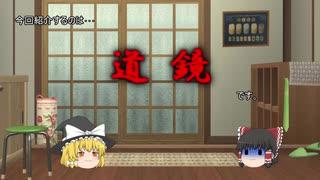 【ゆっくり怪人物列伝11】道鏡