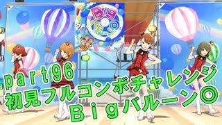 【ミリシタ実況 part96】失敗したら10連ガシャ!初見フルコンボチャレンジ!【Bigバルーン◎】