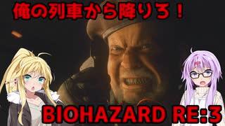 【バイオハザードRE3】ゆかマキはラクーン