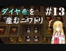 【Minecraft】CoTT2 GoG #13 「ニワトリが全て解決してくれる」