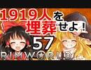 1919人を埋葬せよ! #57 【RimWorld 1.1 ゆっくり実況】リムワールド pcゲーム steam