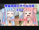 琴葉姉妹の平凡な日常 #02
