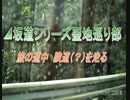 【坂道シリーズ聖地巡り部】険道?を走る動画