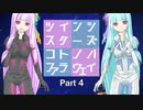 【Elite:Dangerous】ツインシスターズ・コトノハ・ファラウェイ Part 4
