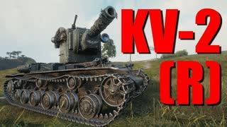 【WoT:KV-2 (R)】ゆっくり実況でおくる戦車戦Part719 byアラモンド