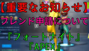 申請 apex フレンド