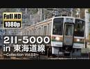 【JR東海】211系5000番台 in 東海道線 ~Collection Vol.03~