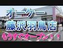 激安スーパー「OK藤沢羽鳥店」がもうすぐオープン!!