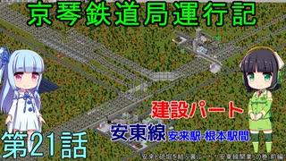 京琴鉄道局運行記 第21話【Simutrans実況】