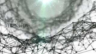 【初音ミク】DiMENSiON【オリジナル】