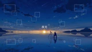 夜光 / IA