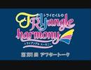 TrySailのTRYangle harmony 第331回アフタートーク