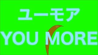 【オリジナル曲】ユーモア YOU MORE / AI