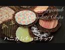 ハニカムチョコチップ【お菓子作り】ASMR