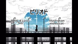 【初音ミク】ピリオド【オリジナル曲】