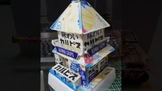 雪印コーヒー牛乳パックで作成:総集編(