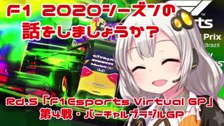 【紲星あかり】F1 2020シーズンの話をしましょうか?Rd5「F1 Esports Virtual Grand Prix 第4戦・バーチャルブラジルGP」