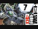 #7【フィギュア製作実況】アズールレーン プリンツ・オイゲンを作る