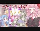 【つみたてNISAのメリット】琴葉姉妹がお金の勉強を始めました #3【VOICEROID】