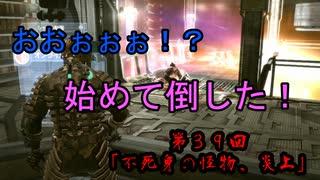アイザックのわくわく★宇宙船探検 第39話【DeadSpace1実況】