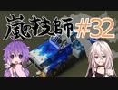 嵐の技師、IAちゃん_32【Stormworks】