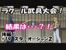 【スターオーシャン2】実況プレイ#19 後編【PS4】