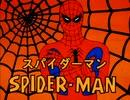 スパイダーマン OP 歌詞つき