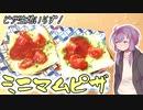 技科大生ゆかりんキッチン#4-ピザ生地なしのミニマムピザ【Voiceroidキッチン】