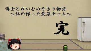 【パワプロ】博士とれいむのやきう物語~