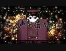 【高校生が】千本桜 【歌ってみた】【鬼神】