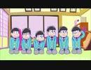 【おそ松さん】6つ子がカラオケで大フィーバー2【ノンストップ】