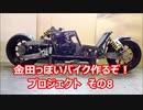 「AKIRAの金田っぽいバイク造るぞ!プロジェクト」その8