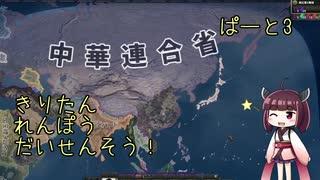 【Hoi4】両広軍閥→広東連邦政府→中華連合